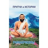 Притчи и истории Рамакришны. 3-е изд.