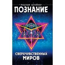Познание сверхчувственных миров. 2-е изд.