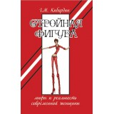 Стройная фигура. 2-е изд. Мифы и реальность современной женщины