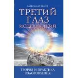 Третий глаз исцеляющий. 5-е изд. Теория и практика оздоровления