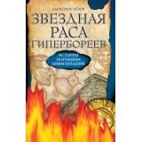 Звездная раса гипербореев. 4-е изд. История погибших цивилизаций