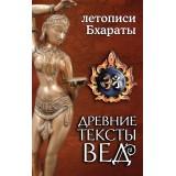 Древние тексты вед. Летописи Бхараты. 2-е изд.
