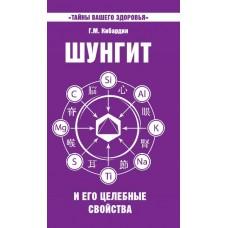Шунгит и его целебные свойства. 4-е изд.