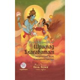 Шримад Бхагаватам. Кн. 10 + CD MP3 диск