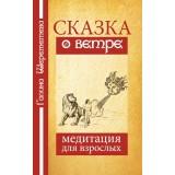 Сказка о ветре. Медитация для взрослых. 3-е изд.