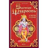 Ведическая мудрость в притчах и историях. Кн.1. 3-е изд.