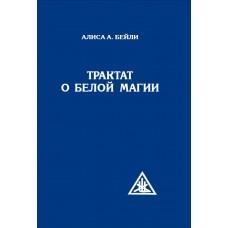 Трактат о белой магии. 3-е изд.