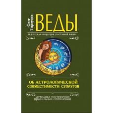 Веды об астрологической совместимости. 3-е изд.(перепл.)