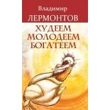 Худеем, молодеем, богатеем. 3-е изд.