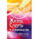 Жизнь, смерть и освобождение. 3-е изд.