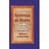 Леонардо да Винчи. (2-е изд.)  Взгляд сквозь столетия. Басни и притчи.