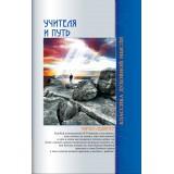 Учителя и путь. 3-е изд.