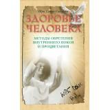 Здоровье человека. 3-е изд. Методы обретения внутреннего покоя и процветания