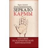 Зеркало кармы. 3-е изд. Пособие по кармической хиромантии
