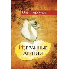 Избранные лекции доктора Торсунова. 4-е изд.