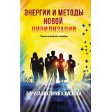 Энергии и методы новой цивилизации. Практическое пособие 2-е изд.