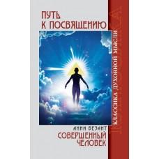 Путь к посвящению. Совершенный человек. 2-е изд.