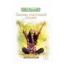 Законы счастливой жизни. Том 4 (2-е изд.),