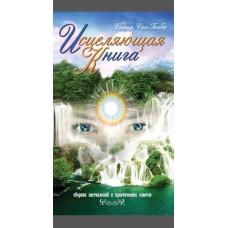 Исцеляющая книга. 4-е изд. Сборник наставлений и практических советов