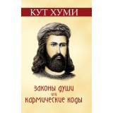 Законы души или кармические коды. 15-е изд.