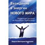 Вхождение в энергии Нового мира. 2-е изд. Актуальные послания от Первоистока