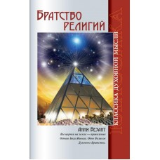 Братство религий. 2-е изд.