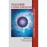 Теософия и Новая Психология