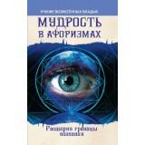 Мудрость в афоризмах. 4-е изд. Расширяя границы познания.
