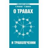 О травах и траволечении. 7-е изд.