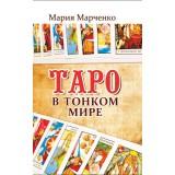 Таро в Тонком мире. 2-е изд.