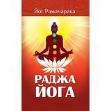 Раджа-йога. 2-е изд. Учение йоги о психическом мире человека