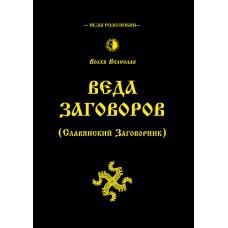 Веда Заговоров (Славянский Заговорник) 2-е изд.