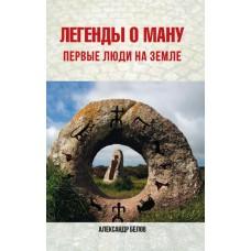 Легенды о Ману. Первые люди на Земле