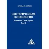 Эзотерическая психология. Том 2. 2-е изд. Трактат о Семи Лучах