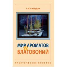 Мир ароматов и благовоний. 4-е изд. Практическое пособие