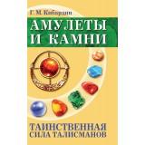 Амулеты и камни. 4-е изд. Таинственная сила талисманов.