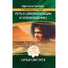 Путь к самореализации и освобождению в наш век. Сатья Саи Гита.