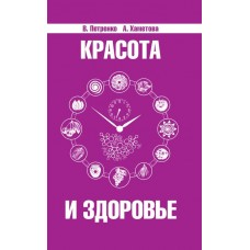 Красота и здоровье. Секреты вашей молодости. 4-е изд.