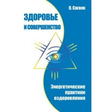 Здоровье и совершенство. 2-е изд. Энергетические практики оздоровления