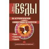 Веды об астрологической совместимости. 4-е изд. супругов. Брак. Характер. Судьба