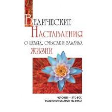 Ведические наставления о целях, смысле и задачах жизни. 2-е изд.