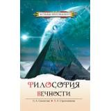 Философия вечности.(4-е) Контакты с Высшим Космическим Разумом
