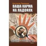 Ваша карма на ладонях. Книга 1. 2-е изд. Пособие практикующего хироманта.