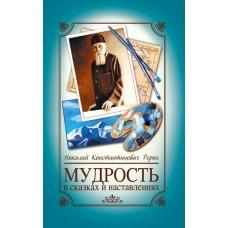 Мудрость в сказках и наставлениях. 5-е изд.