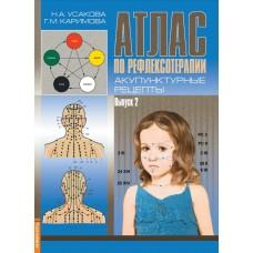 Атлас по рефлексотерапии. (книга + DVD диск)Акупунктурные рецепты. Выпуск 2