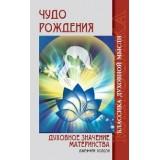 Чудо рождения. Духовное значение материнства. 2-е изд.