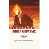 Зороастрийская книга мертвых. Доктрина загробной жизни. 2-е изд.
