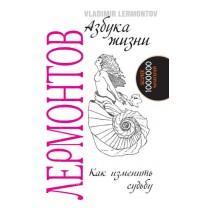 Азбука жизни, 4-е изд.