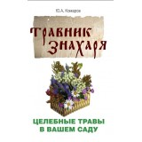Травник знахаря. Целебные травы в вашем саду. Пятидесятитравие. 3-е изд.