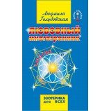 Любовный многогранник 8-е изд.